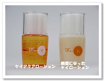ドクターケイ 化粧水の画像